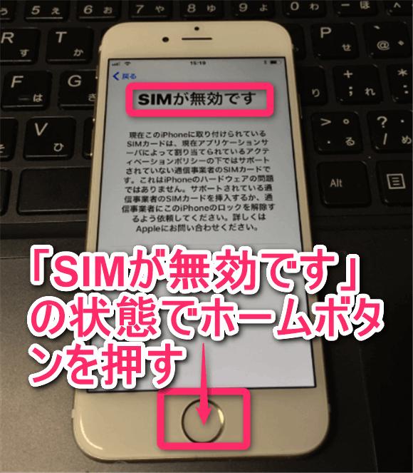 SIMが無効の状態でホームボタンを押す。ーソフトバンクのSIMロック解除アダプタの利用法