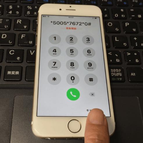 再び緊急電話の画面が表示されますが、今回は通話ではなく「キャンセル」をタップ。ーソフトバンクのSIMロック解除アダプタの利用法。
