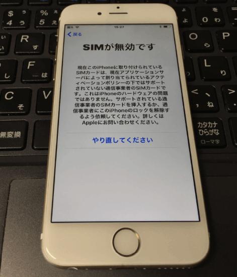 再び「SIMが無効です」の画面が表示。ーソフトバンクのSIMロック解除アダプタの利用法。