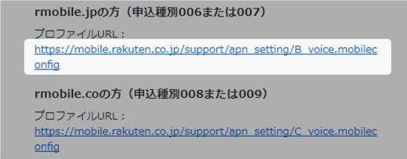 楽天モバイルのAPN(接続先)は rmobile.jp です。