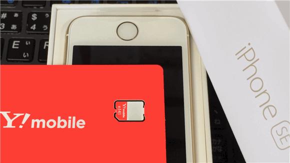 ワイモバイルのオンラインショップで購入したiPhoneSEにSIMカードを装填して設定する。