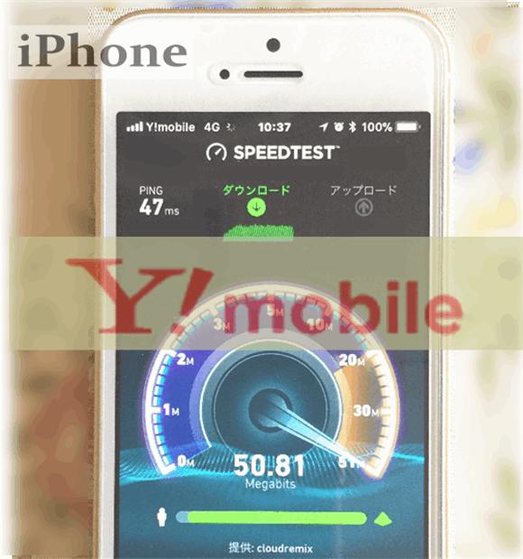 ワイモバイルのデータ通信速度をiPhoneSEで計測したところ。スピードメーターは50Mbpsを振り切っています。