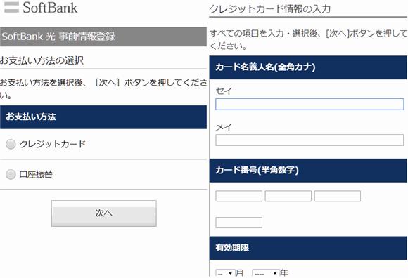 ソフトバンク光の支払い方法は口座振替やクレジットカードが可能。