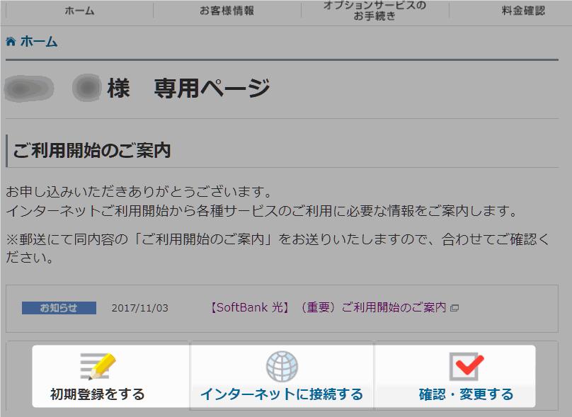 ソフトバンク光のMyページ。
