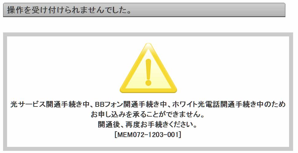 ソフトバンク光の「BBフォンオプション」はWEB上では解約できなかった。