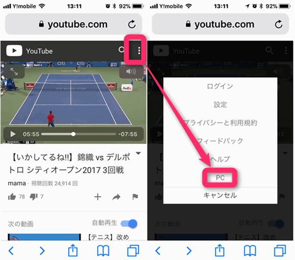 iPhone/iPadのSafariから YouTube動画をスロー再生する手順1.2.