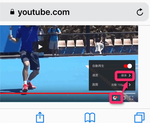 iPhone/iPadのSafariから YouTube動画をスロー再生する手順3.