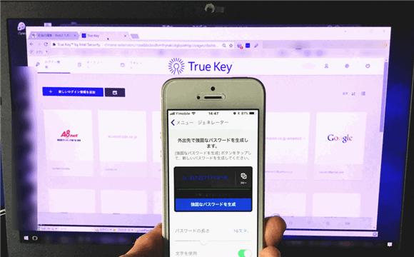 スワード管理ソフト/アプリ「True Key」。スマホ(iPhone/Android)やパソコンでもそのログイン情報が同期可能。