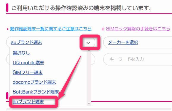操作確認済みの端末|UQモバイルから「auブランド端末」を選択し確認する。
