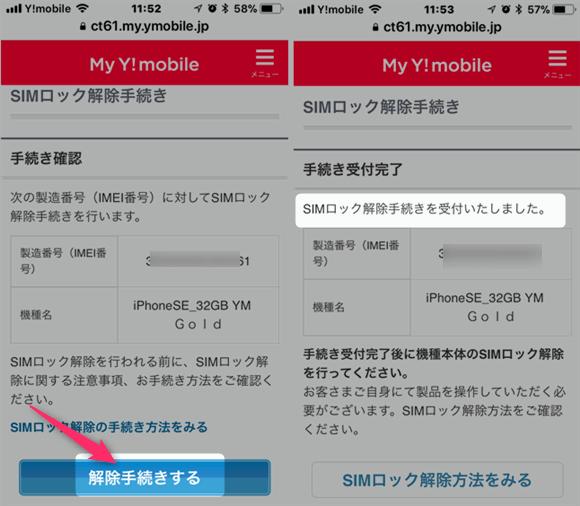 「SIMロック解除の手続き」をタップ