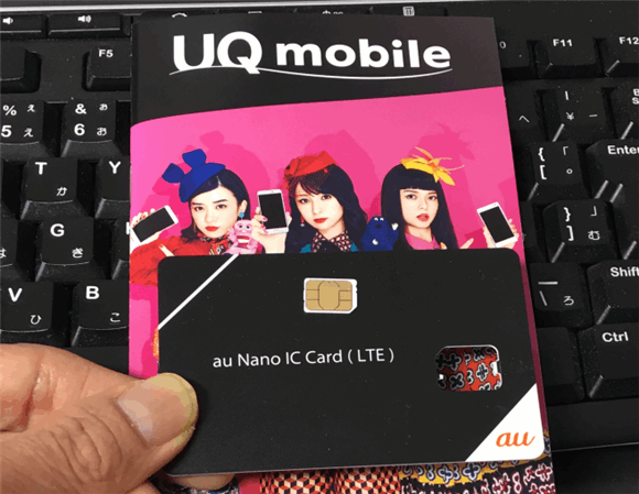 「UQモバイル」のnanoSIMカードをiPhoneで使ってみた。
