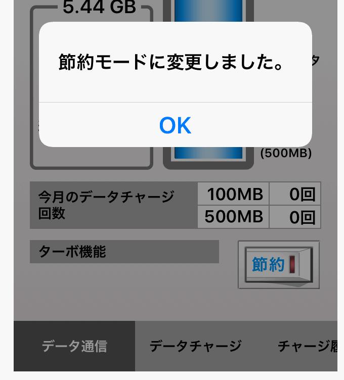 UQモバイルのアプリの下部メニュー「データ量」からスイッチON/OFFが可