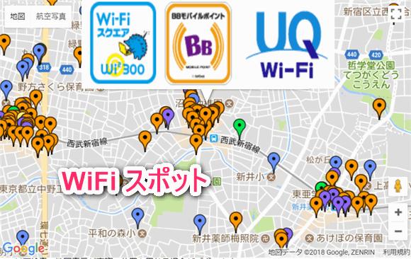 WiFiスポット ならUQモバイルが優勢か。