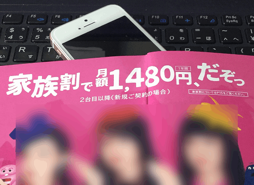 UQモバイルのい家族割は2台目から500円/月引き