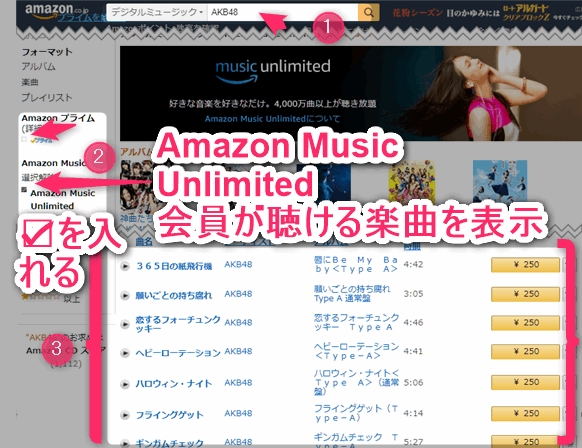 「Amazon Music Unlimited」内で音楽を検索する方法