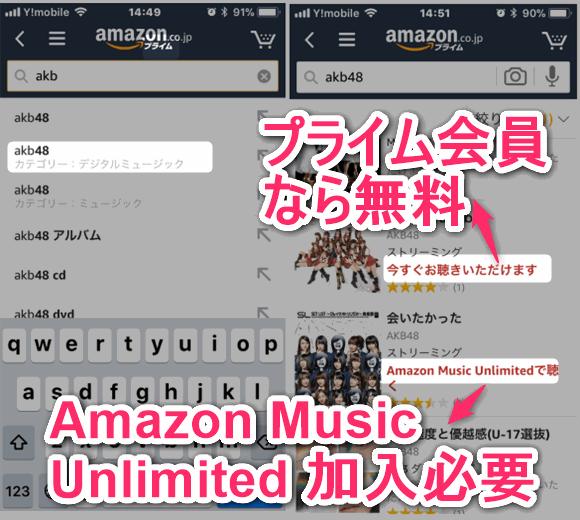 Amazonプライム会員 音楽