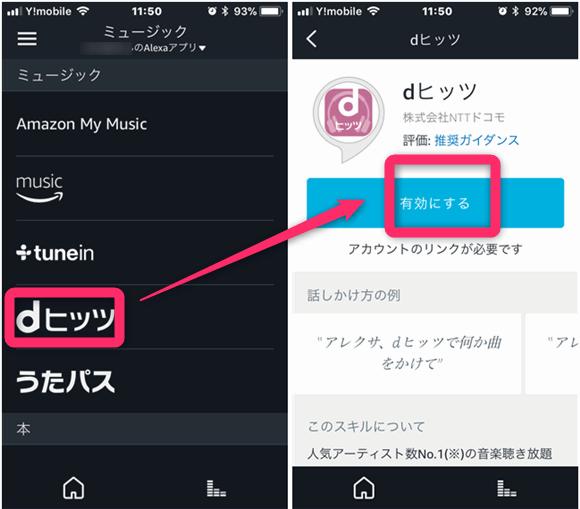 「 Amazon Alexa」の「ミュージック」内の「dヒッツ」でリンクを完了させる。