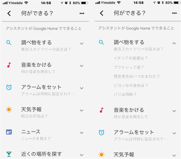 様々なアプリで利用でいる Google Home。