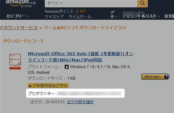 「Microsoft Office 365 Solo」のプロダクトキーは、Amazonの アカウントサービス > 「ゲーム&PCソフトダウンロードライブラリ」 から確認可能。