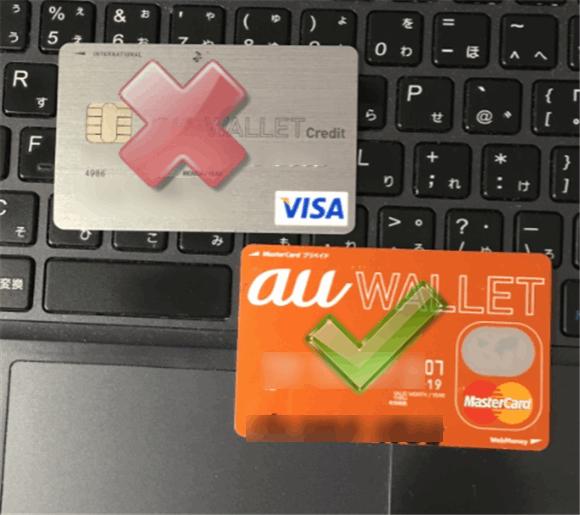 「au WALLET クレジットカード」と「au WALLETプリペイドカード」は別物です。
