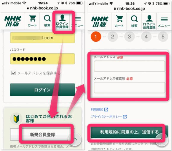NHK出版のアカウントを作る。