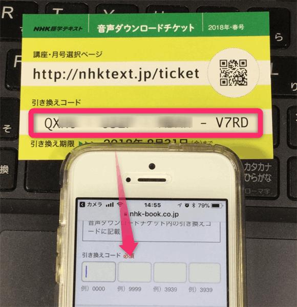 「NHK語学 ダウンロード チケット」の「引き換えコード」を記入、確認/認証を完了