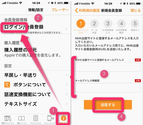スマホアプリ「語学プレーヤー〈NHK出版〉」でNHK出版のアカウントにログイン。