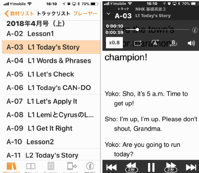 スマホで基礎英語3をLesson1 Today's Story を聞いているところ。
