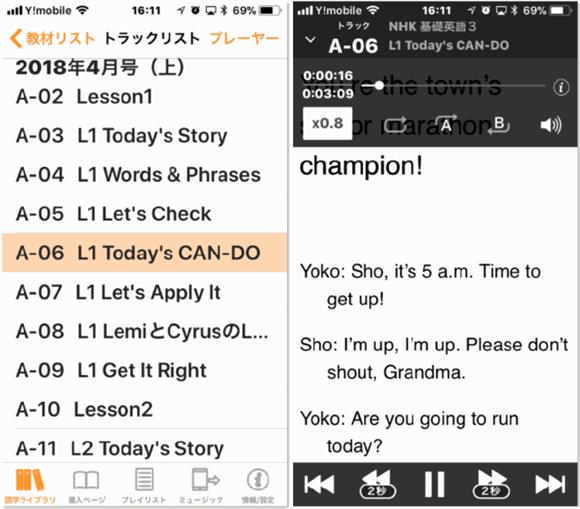スマホで基礎英語3をLesson1 T「Today' s CAN-DO」 を聞いているところ。