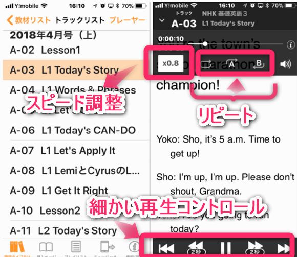 「語学プレーヤー〈NHK出版〉」では反復練習できる機能が盛りだくさん。