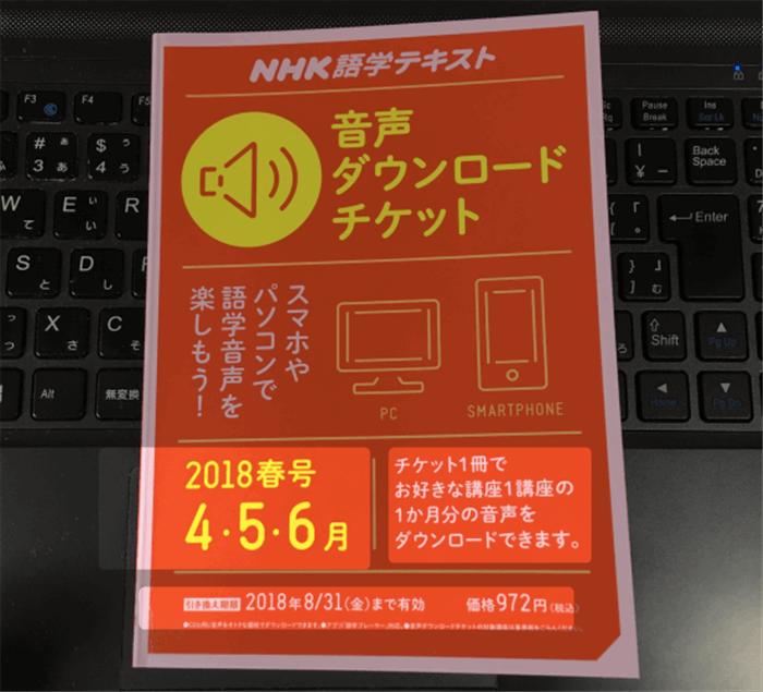 NHK語学 ダウンロードチケットの注意点。1カ月分のみダウンロード。