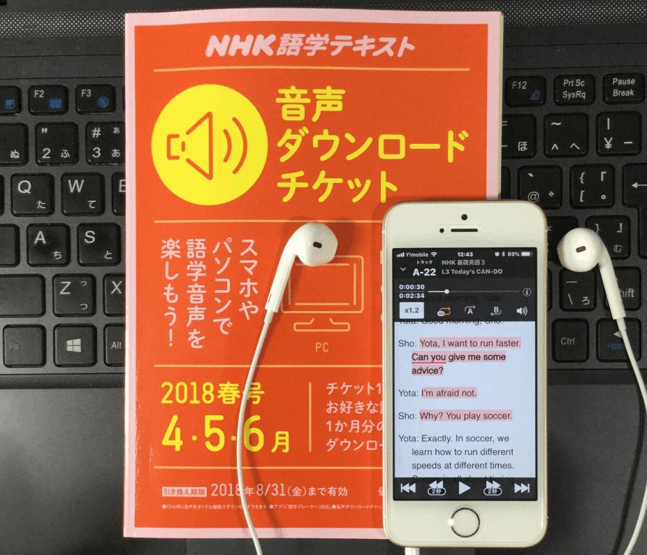 NHK語学 ダウンロードチケット でiPhoneにNHK基礎英語をダウンロードし、アプリで聞く。