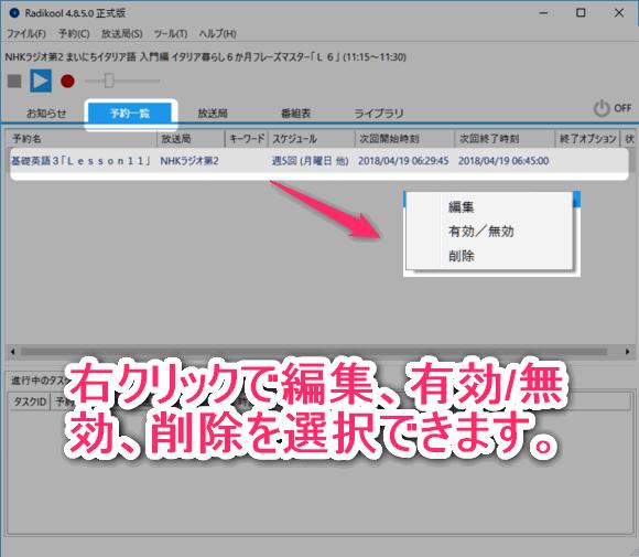 右クリックすれば予約録音した件名を編集、削除などが可能