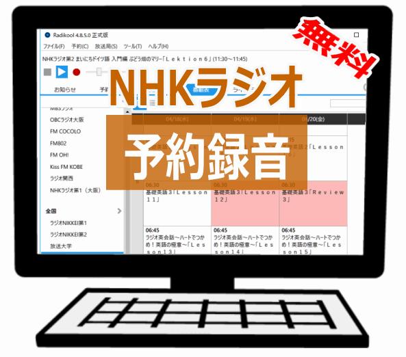 NHKラジオのライブを録音できるラジクール。