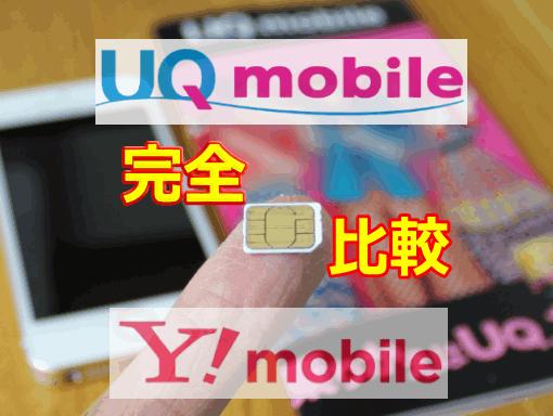 UQモバイルとワイモバイルを完全比較しちゃいます。