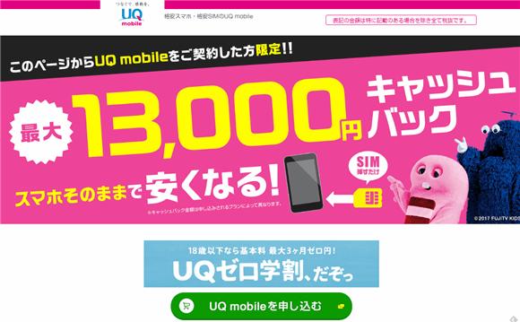 UQモバイル公式キャッシュバッグ。