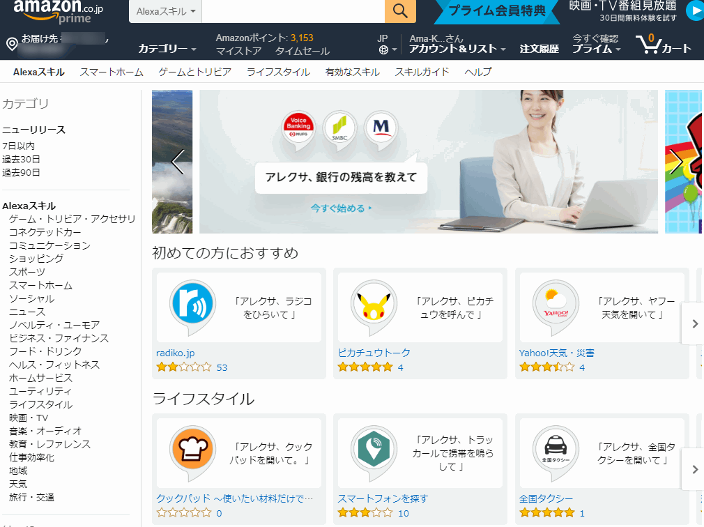 Amazon Echo  スキル一覧 - www.amazon.co.jp