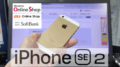 Iphone に 乗り換え キャンペーン