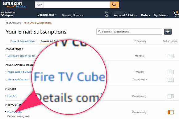 Amazon.com では発売前のFire TV Cube の最新情報を受信できる。