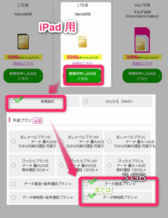 iPadを使えるUQモバイルの申し込みは、nanoSIMカードを選択する。
