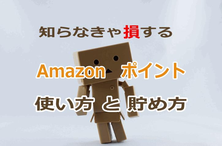 知らなきゃ損する Amazon ポイント の使い方と貯め方 とは。