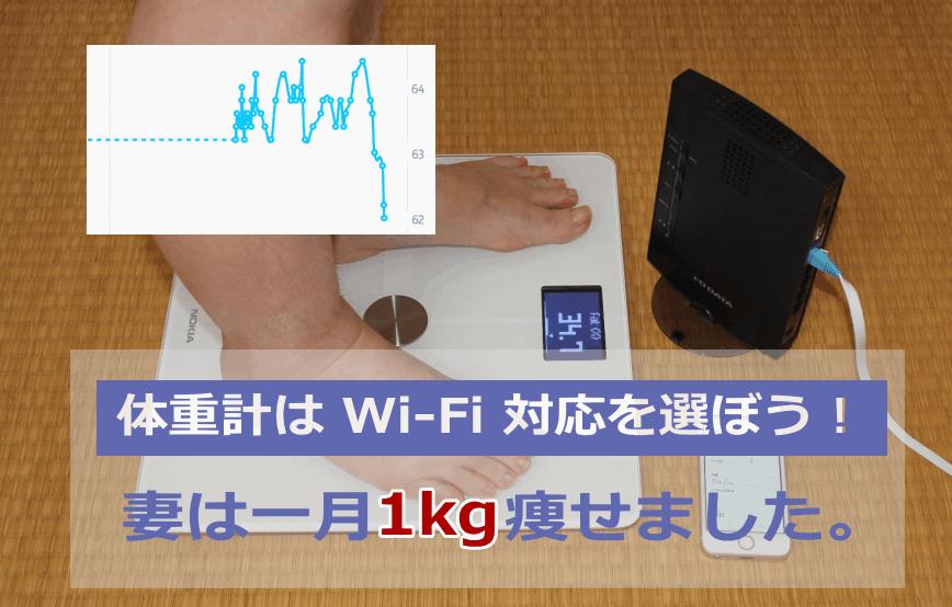 スマホと連携する体重計はWi-Fi対応を選びましょう。妻は一月で 1kg 痩せました。