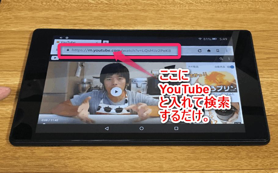 Fire タブレット のブラウザ Silik からYouTubeを検索し閲覧しているところ。