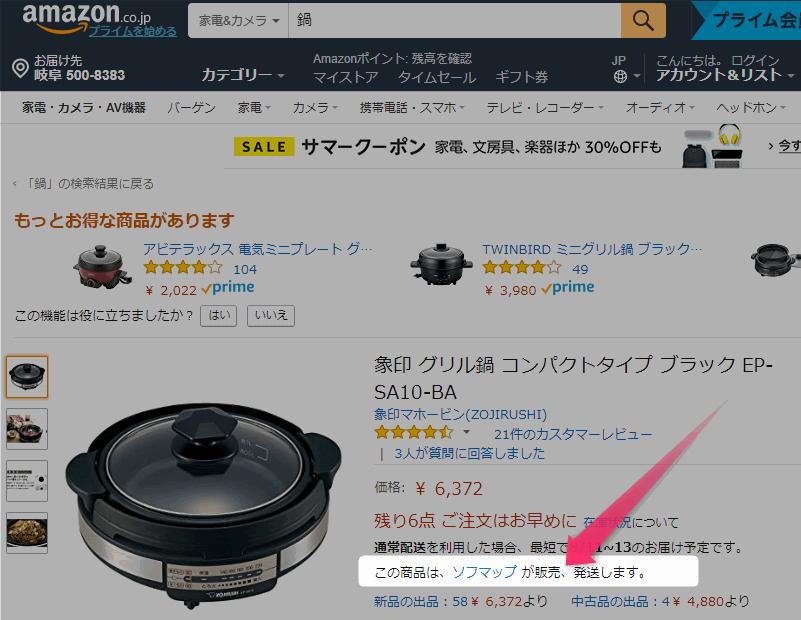 「Amazonマーケットプレイスの出品者」が販売し発送する商品の例。