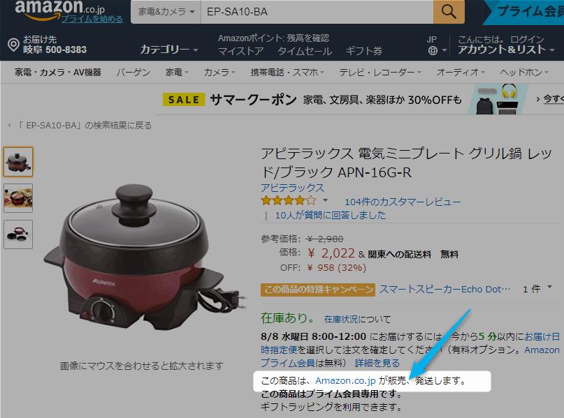 Amazon.co.jpが販売し、発送する商品の例。