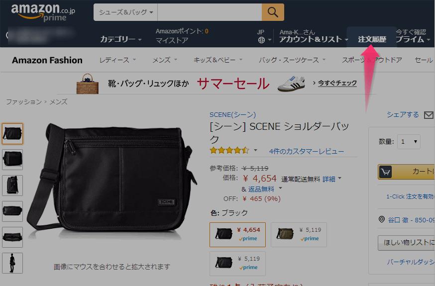 Amazon「カスタマーサービス」の「注文履歴」。
