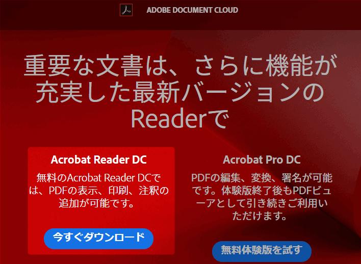 Adobe Acrobat Reader 無料版