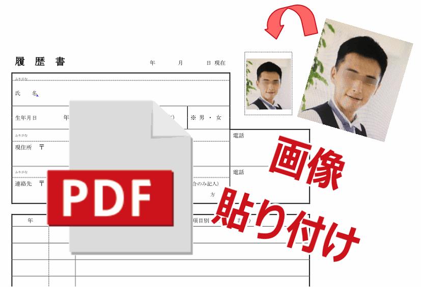 PDFに画像を貼り付ける方法【パソコンとスマホで解説】