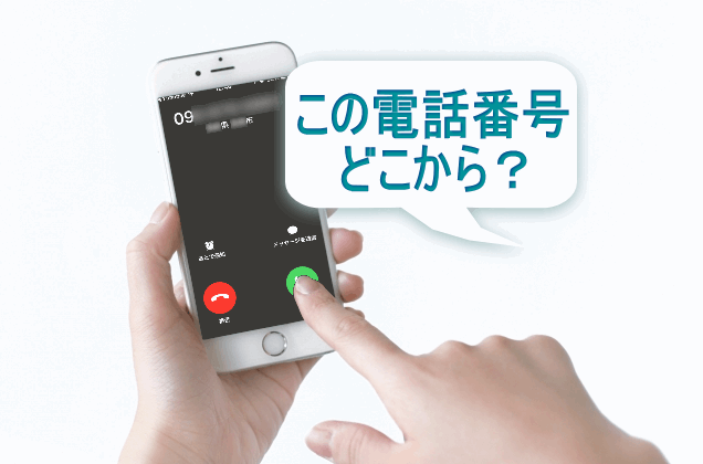 不明な電話番号がスマホの着信に入る。