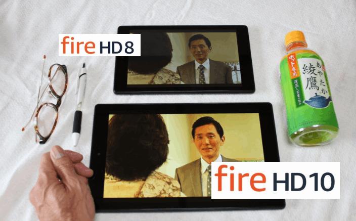 Amazon「Fire HD 8」タブレットと「Fire HD 10」を比較。「Fire HD 10」は「Fire HD 8」より大きくて明るく動画は非常に見やすい。